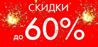 10_wspitaly_skidki