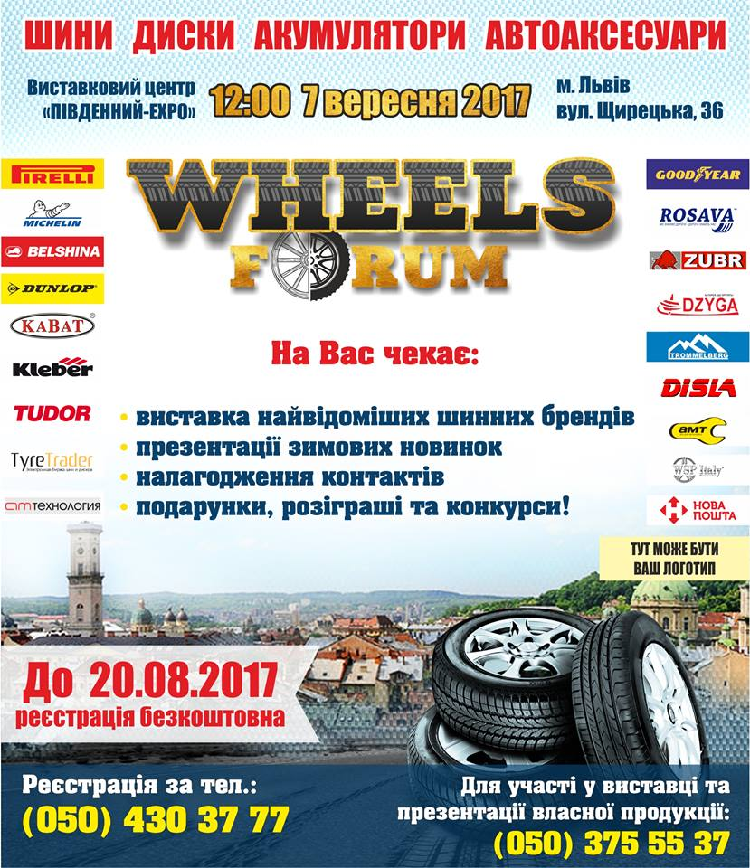wheels forum wsp italy львів
