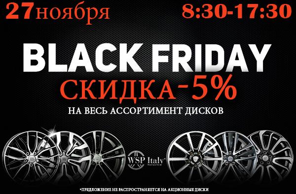 черная пятница колесные диски wsp italy