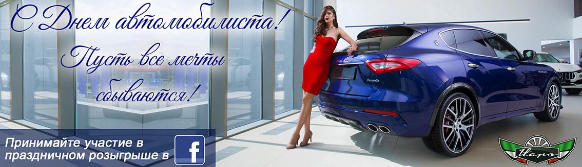 maserati_wheels_baner_itaro