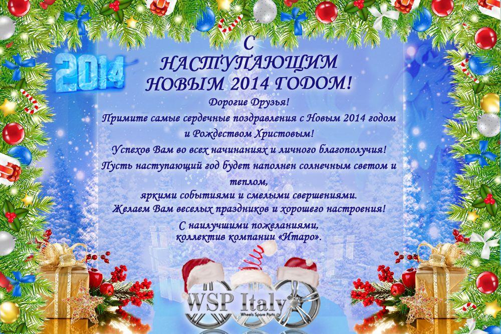 new-year2014-pozdravlenije-wsp-italy