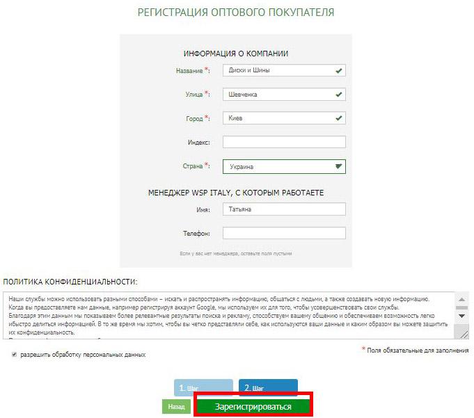 регистрация на оптовом сайте дисков всп -шаг2