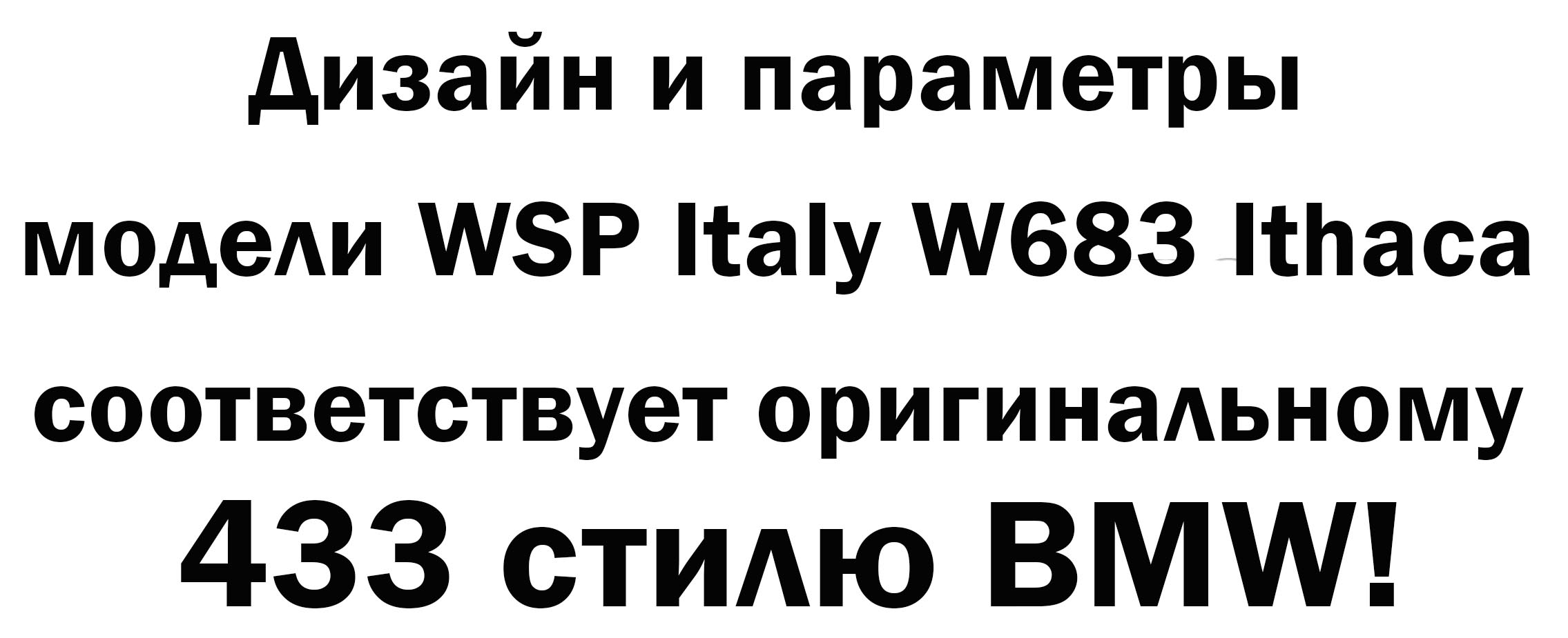 текст_бмв_вспитали